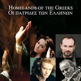 "Bild: I Patrides ton Ellinon ""Homelands of the Greeks"" - Melina Aslanidou u.a."